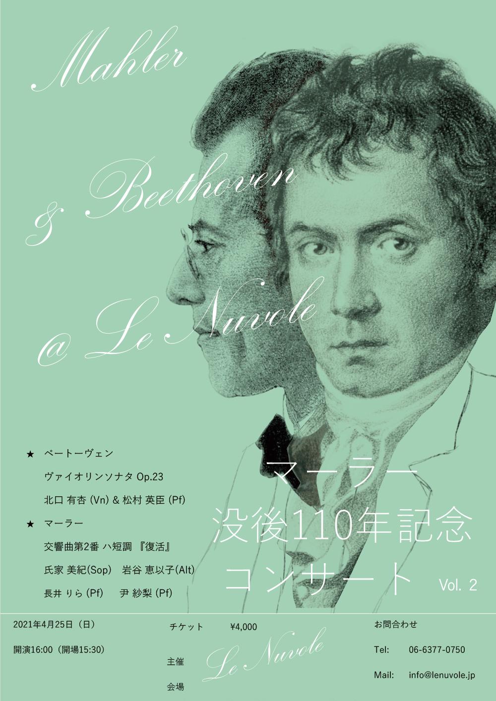 マーラー没後110記念コンサート Vol.2