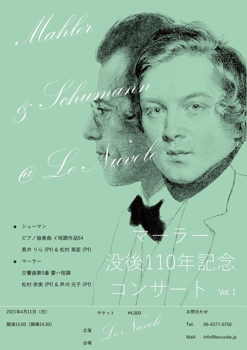 マーラー没後110記念コンサート Vol.1